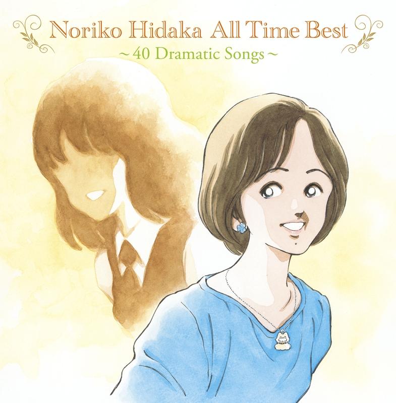 【アルバム】日高のり子/Noriko Hidaka All Time Best ~40 Dramatic Songs~