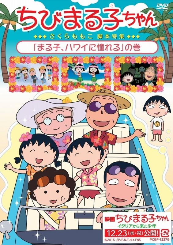 【DVD】ちびまる子ちゃん さくらももこ脚本特集「まる子、ハワイに憧れる」の巻