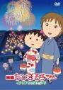 【DVD】映画 ちびまる子ちゃん イタリアから来た少年の画像