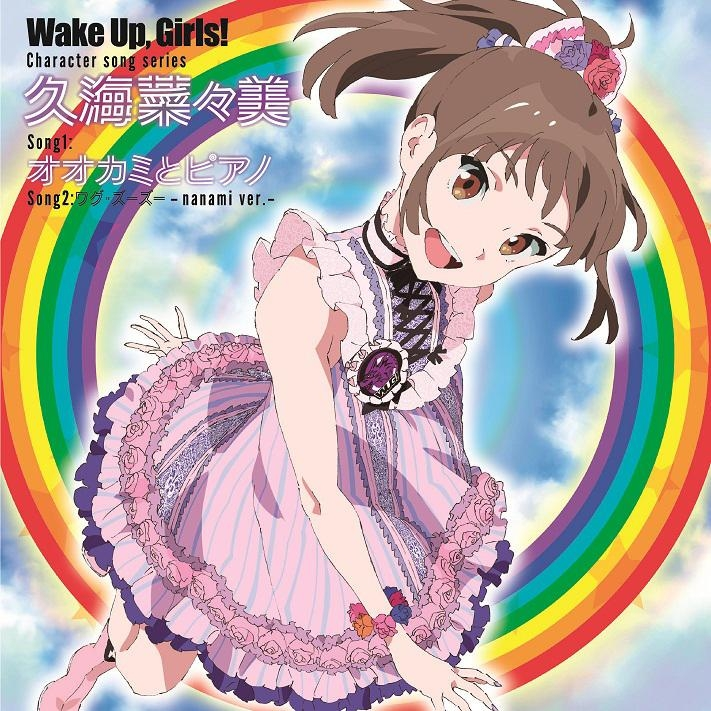【キャラクターソング】TV Wake Up,Girls! Character song series 久海菜々美