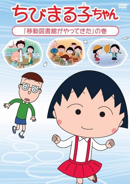 【DVD】ちびまる子ちゃん「移動図書館がやってきた」の巻