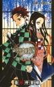 【コミック】鬼滅の刃公式ファンブック 鬼殺隊見聞録の画像