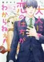 【ポイント還元版( 6%)】【コミック】大人にゃ恋の仕方がわからねぇ! 1~2巻セットの画像