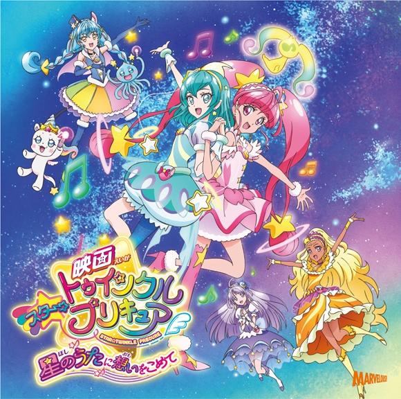 【主題歌】劇場版 スター☆トゥインクルプリキュア ~星のうたに想いをこめて~ 主題歌 通常盤