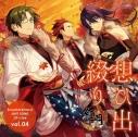 【キャラクターソング】あんさんぶるスターズ! ユニットソングCD 第2弾 Vol.04 紅月の画像