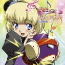 【ドラマCD】TV AYAKASHI Characters Vol.4 パム・ウェルヌ・アサクラ (CV.清水愛)の画像