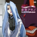 【ドラマCD】TV AYAKASHI Characters Vol.5 夜明アキノ (CV.雪野五月)の画像