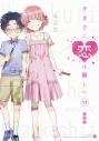 【コミック】ヲタクに恋は難しい(11) OAD付き特装版の画像
