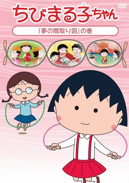 【DVD】ちびまる子ちゃん「夢の間取り図」の巻