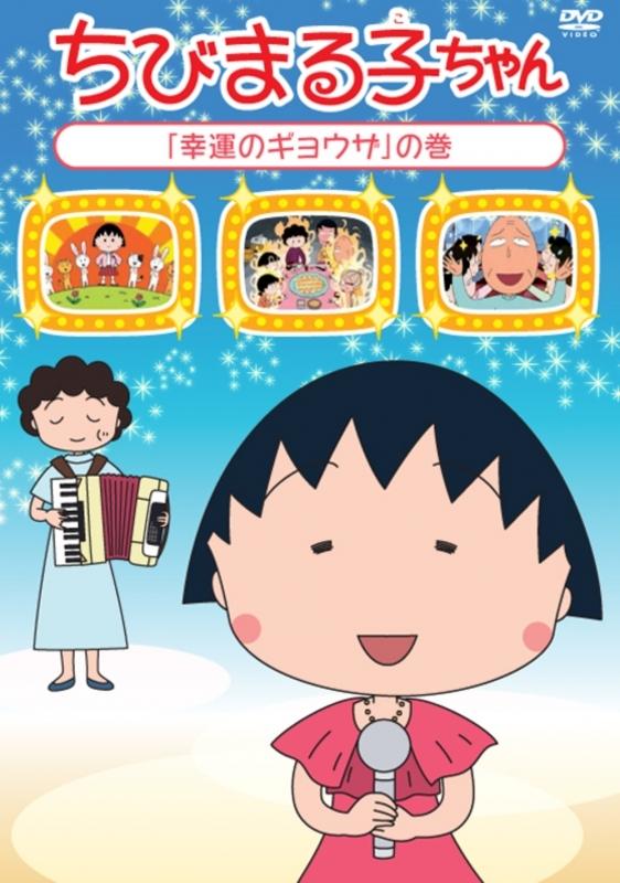 【DVD】ちびまる子ちゃん「幸運のギョウザ」の巻
