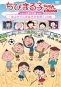 【DVD】ちびまる子ちゃんセレクションお誕生日編「まるちゃんお誕生会を開く」の巻の画像