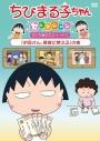 【DVD】ちびまる子ちゃんセレクション「お母さん、懸賞に燃える」の巻の画像