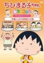 【DVD】ちびまる子ちゃんセレクション「花輪くんちの卵焼き」の巻の画像