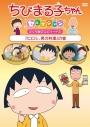 【DVD】ちびまる子ちゃんセレクション「ヒロシ、男の料理」の巻の画像