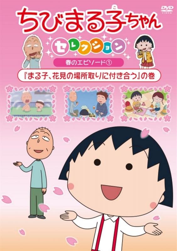 【DVD】ちびまる子ちゃんセレクション「まる子、花見の場所取りに付き合う」の巻