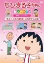 【DVD】ちびまる子ちゃんセレクション「まる子、花見の場所取りに付き合う」の巻の画像