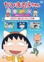 【DVD】ちびまる子ちゃんセレクション「まる子、猫になりたい」の巻の画像