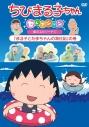 【DVD】ちびまる子ちゃんセレクション「まる子とたまちゃんの海日記」の巻の画像