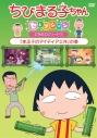 【DVD】ちびまる子ちゃんセレクション「まる子のアイディア工作」の巻の画像