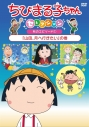 【DVD】ちびまる子ちゃんセレクション「山田、月へ行きたい」の巻の画像