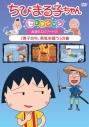 【DVD】ちびまる子ちゃんセレクション「男子たち、男気を競う」の巻の画像