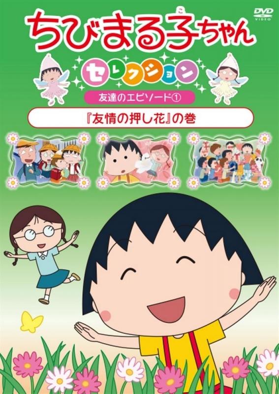 【DVD】ちびまる子ちゃんセレクション「友情の押し花」の巻