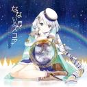 【アルバム】霜月はるか/なないろスコア 通常盤の画像