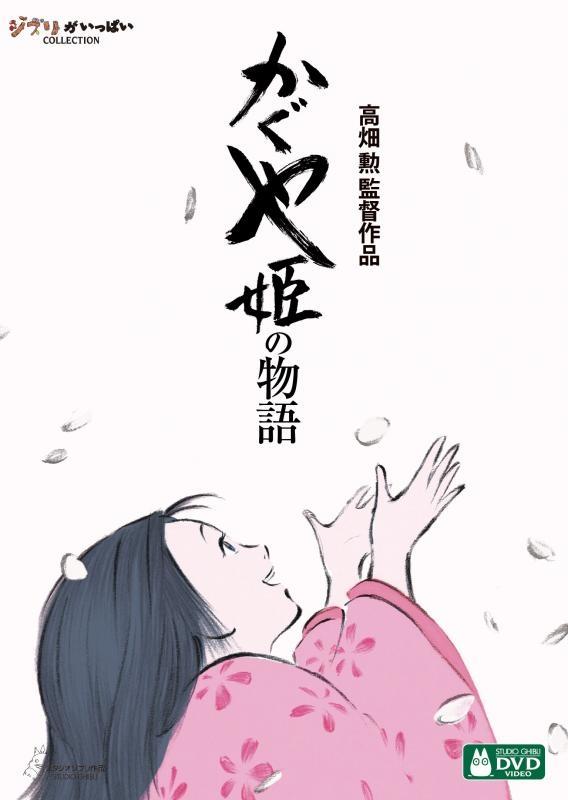 【DVD】映画 かぐや姫の物語