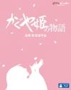 【Blu-ray】映画 かぐや姫の物語の画像