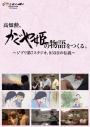 【DVD】高畑勲、『かぐや姫の物語』をつくる。~ジブリ第7スタジオ、933日の伝説~の画像