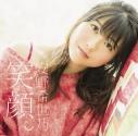 【アルバム】安野希世乃/笑顔。 通常盤の画像