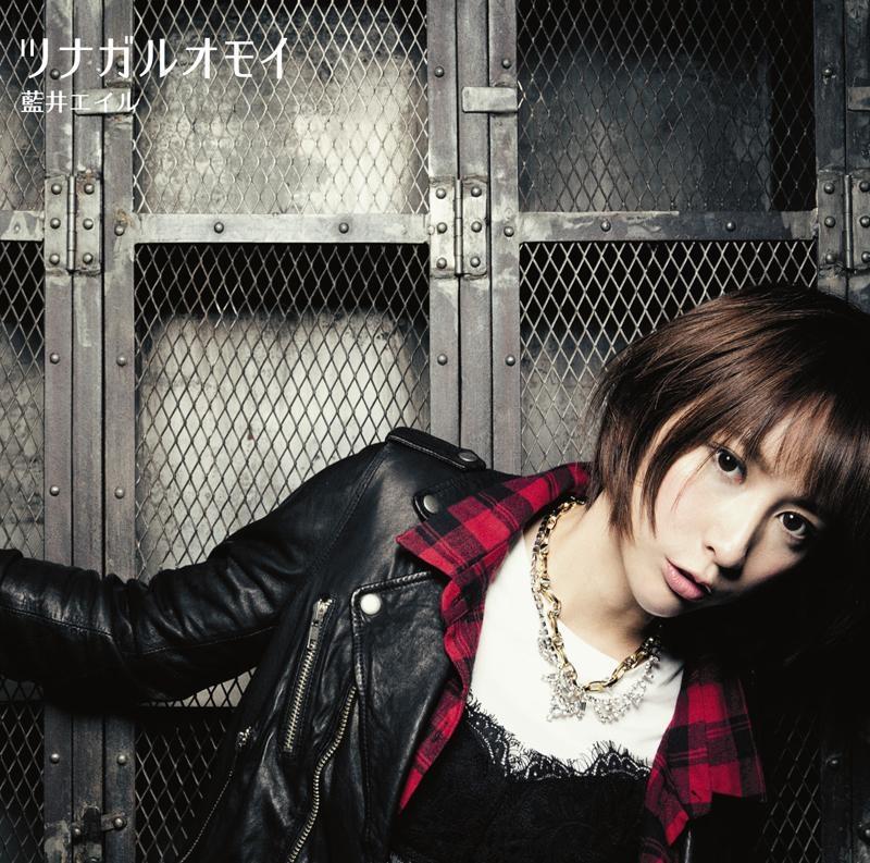 【マキシシングル】藍井エイル/ツナガルオモイ 通常盤