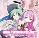 【アルバム】ANIME HOUSE PROJECT ~萌えselection vol.1~の画像