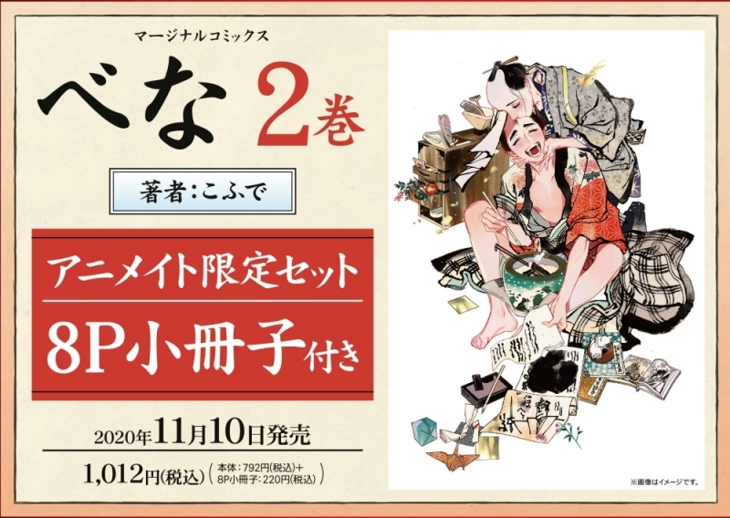 【コミック】べな(2) アニメイト限定セット【8P小冊子付き】