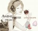 【アルバム】ANIME HOUSE PROJECT ~おしゃれ selection vol.1~の画像