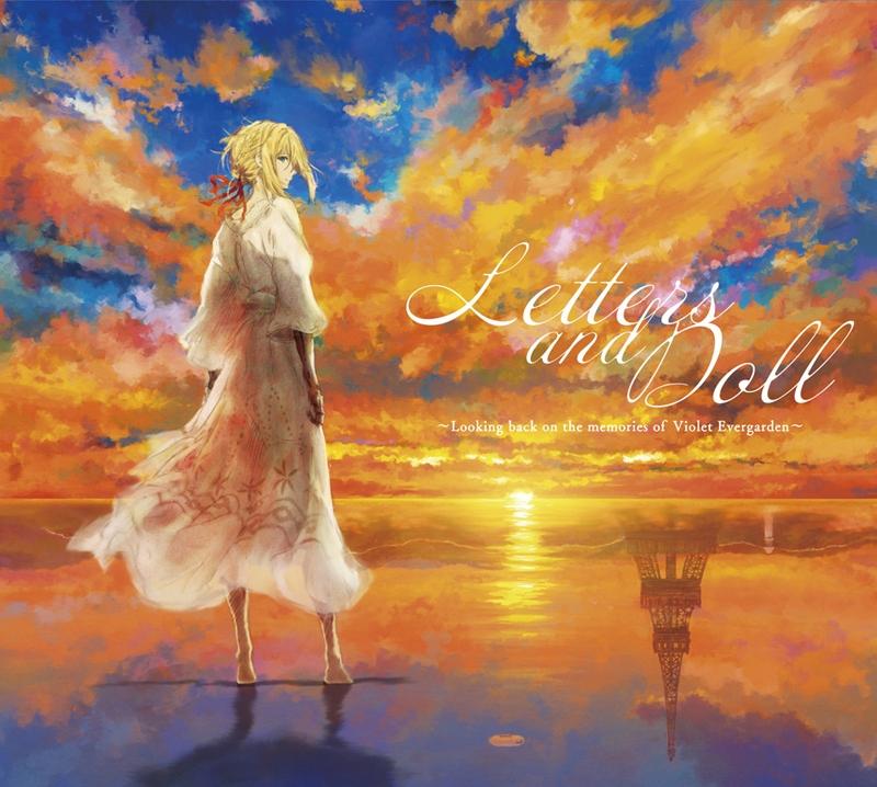 【アルバム】ヴァイオレット・エヴァーガーデン ボーカルアルバム Letters and Doll ~Looking back on the memories of Violet Evergarden~