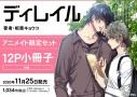 【コミック】ディレイル アニメイト限定セット【12P小冊子付き】の画像