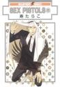 【コミック】SEX PISTOLS(6)の画像