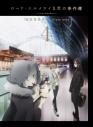 【Blu-ray】TV ロード・エルメロイII世の事件簿 -魔眼蒐集列車 Grace note- 4 完全生産限定版の画像