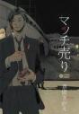 【コミック】マッチ売りの画像