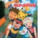 TV ポケットモンスター ダイヤモンド&パール OP「サイコー・エブリディ!」/あきよしふみえ 通常盤