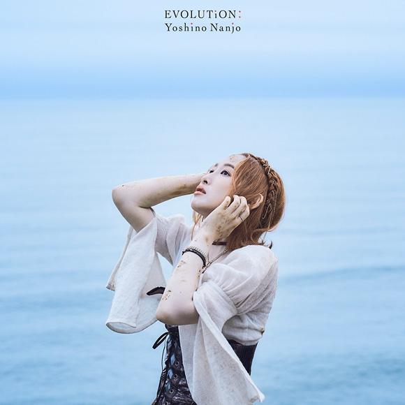 【主題歌】TV 進化の実 ~知らないうちに勝ち組人生~ OP「EVOLUTiON:」/南條愛乃 初回限定盤