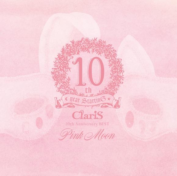 【アルバム】ClariS/ClariS 10th Anniversary BEST ‐ Pink Moon ‐ 通常盤