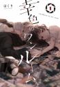 【ポイント還元版( 6%)】【コミック】幸色のワンルーム 1~7巻セットの画像
