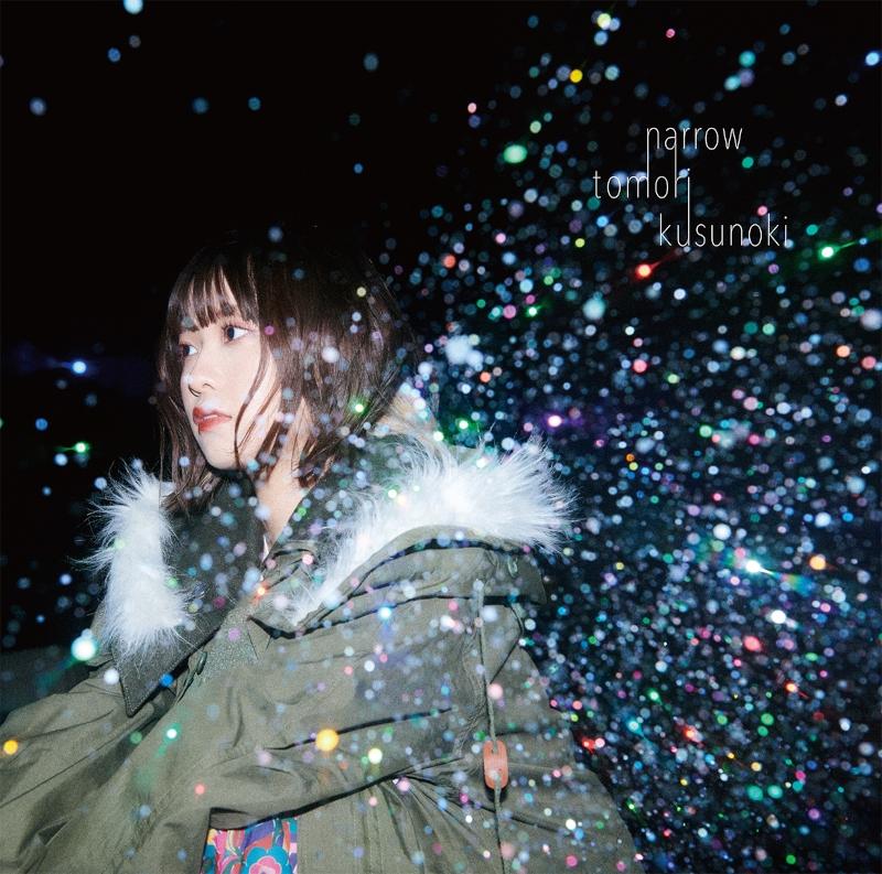 【マキシシングル】楠木ともり/narrow 初回生産限定盤A