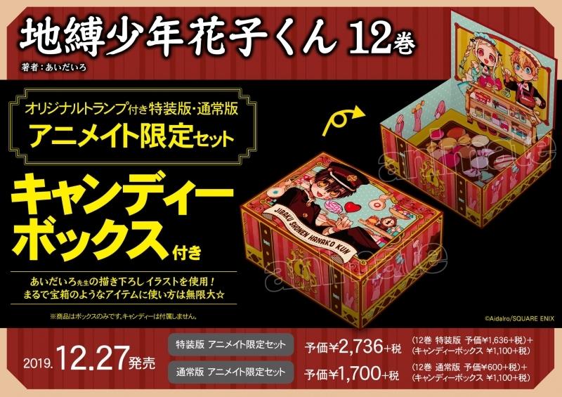【コミック】地縛少年 花子くん(12) 通常版 アニメイト限定セット【キャンディーボックス付き】