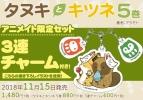 【コミック】タヌキとキツネ(5) アニメイト限定セット【3連チャーム付き】