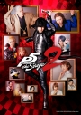 【Blu-ray】舞台 PERSONA5 the Stage #2の画像