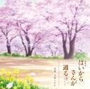 【サウンドトラック】劇場版 はいからさんが通る 前編~紅緒、花の17歳~ オリジナル・サウンドトラックの画像