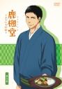 【DVD】TV 鹿楓堂よついろ日和 第三巻の画像